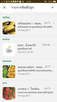Farmtag apk screenshot