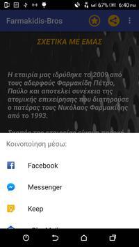 Farmakidis-Bros apk screenshot