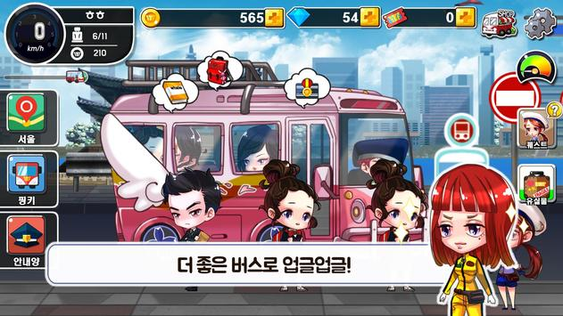 버스왕 apk screenshot