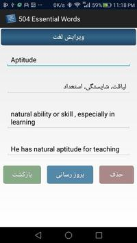 504 Essential Words (Demo) apk screenshot