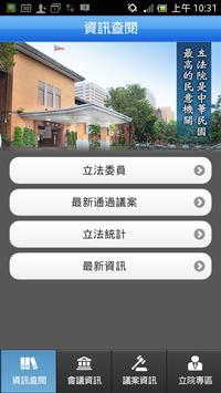 立法院 apk screenshot