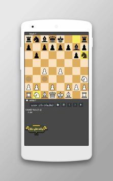 نبرد شطرنج screenshot 2