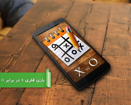 بازی X در برابر O poster