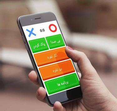بازی X در برابر O apk screenshot