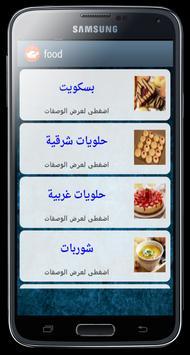 موسوعة الطبخ screenshot 1