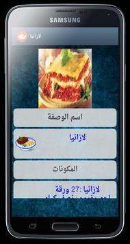 موسوعة الطبخ screenshot 3