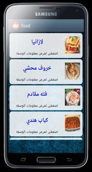 موسوعة الطبخ screenshot 8