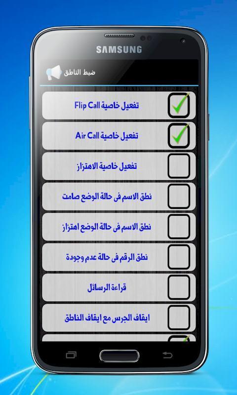 Arabic Talking Caller Id Apk Download Free Tools App For
