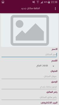 فرحك screenshot 3