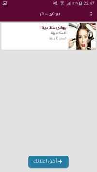 فرحك screenshot 4
