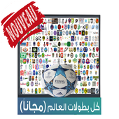 Pro and Free Beoutq tv Tips Sport 2019 for Android - APK Download