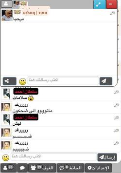 فرفشة screenshot 3