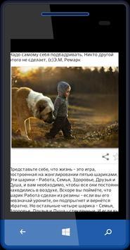 Цени жизнь apk screenshot