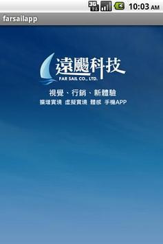 遠颺科技 screenshot 1