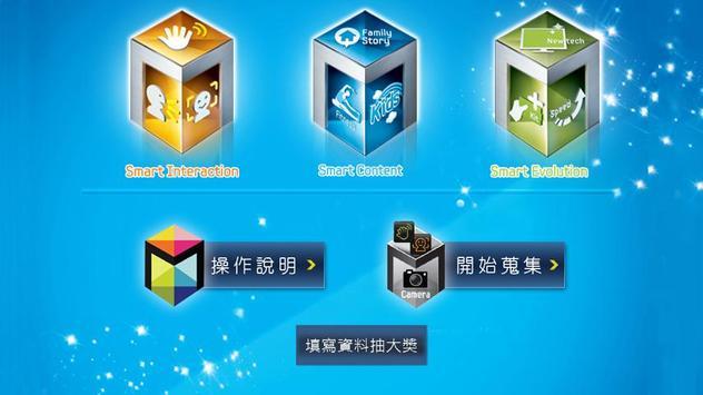 SMART TV 動見未來 poster