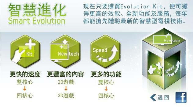 SMART TV 動見未來 apk screenshot