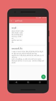 Farsan Recipes in Gujarati screenshot 3