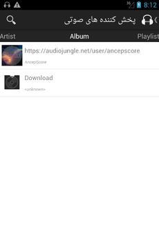 پخش کننده های صوتی apk screenshot