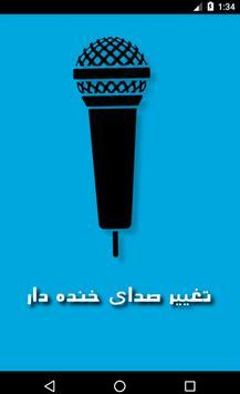 تغییر صدای خنده دار poster