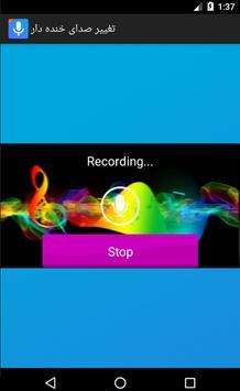 تغییر صدای خنده دار screenshot 2