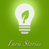 Farsi Stories داستان آموزنده icon