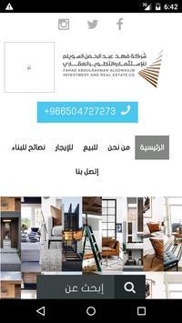 فهد السويلم poster