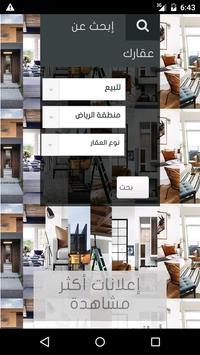فهد السويلم apk screenshot