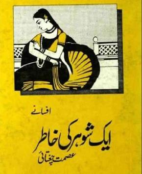 Ek Shohar Ki Khatir poster