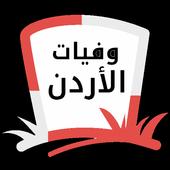 وفيات الاردن icon