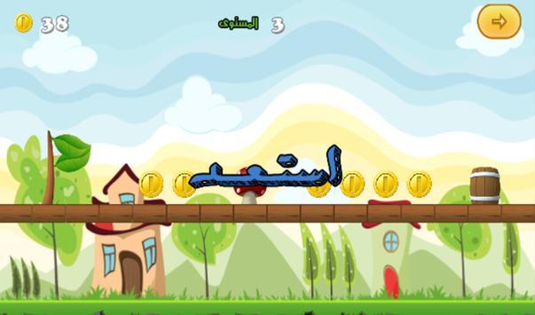 لعبة مغامرات دانية الشقية screenshot 3