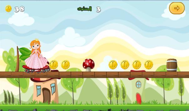 لعبة مغامرات دانية الشقية screenshot 2