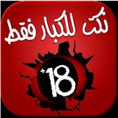 نكت للكبار فقط - Nokat +18 icon
