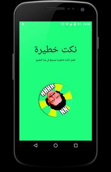نكت مغربية خطيرة - Nokat Maroc poster