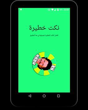 نكت مغربية خطيرة - Nokat Maroc apk screenshot