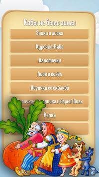 Сборник детских сказок screenshot 1
