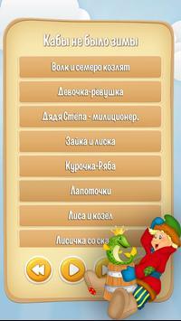 Сборник детских сказок screenshot 2
