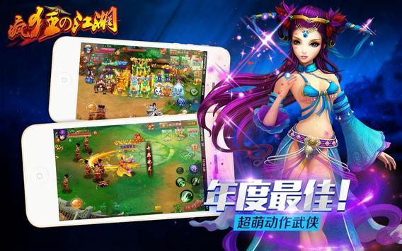 瘋狂の江湖 首款電影級特效ARPG手游 apk screenshot