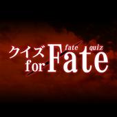 クイズ for Fate(フェイト) アイコン