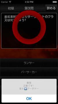 クイズ for Fate(フェイト) apk スクリーンショット
