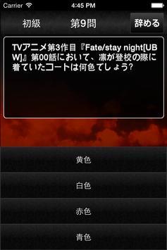 クイズ for Fate(フェイト) apk 截图