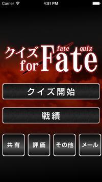 クイズ for Fate(フェイト) ポスター