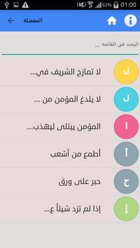 أقوال وحكم screenshot 3
