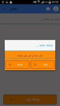 أقوال وحكم screenshot 2