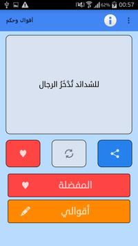 أقوال وحكم screenshot 5