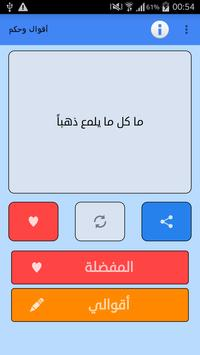 أقوال وحكم screenshot 6