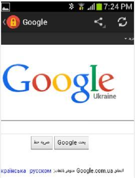 فتح المواقع المحجوبة مجانا screenshot 1