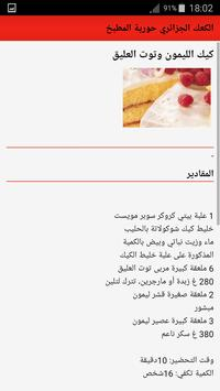 الكعك الجزائري حورية المطبخ apk screenshot