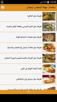 مملحات سهلة التحضير poster