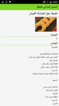 المطبخ الجزائري2017 screenshot 4
