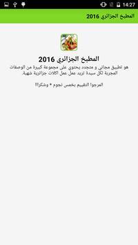 المطبخ الجزائري2017 screenshot 6